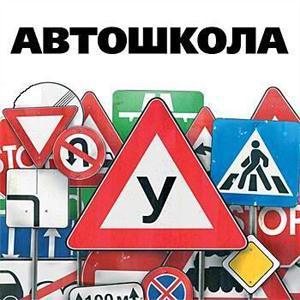 Автошколы Заринска