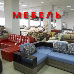 Магазины мебели Заринска