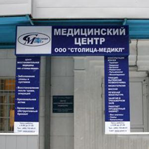 Медицинские центры Заринска