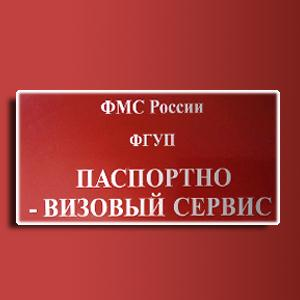 Паспортно-визовые службы Заринска