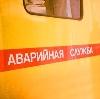 Аварийные службы в Заринске
