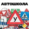 Автошколы в Заринске