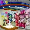 Детские магазины в Заринске
