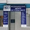 Медицинские центры в Заринске