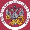 Налоговые инспекции, службы в Заринске