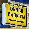 Обмен валют в Заринске