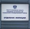 Отделения полиции в Заринске