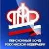 Пенсионные фонды в Заринске
