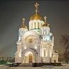 Религиозные учреждения в Заринске