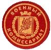 Военкоматы, комиссариаты в Заринске