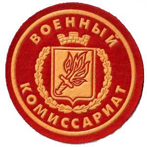 Военкоматы, комиссариаты Заринска