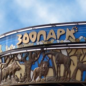 Зоопарки Заринска